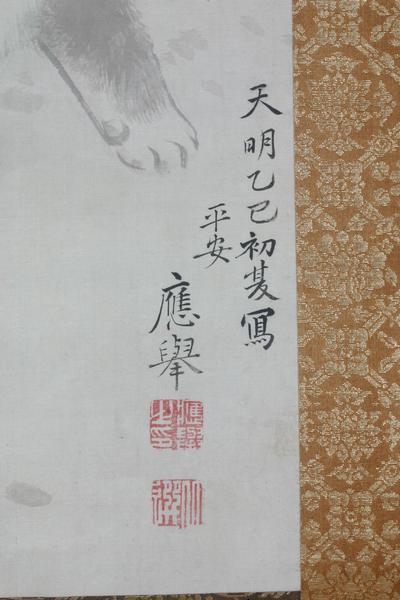 円山応挙の画像 p1_24